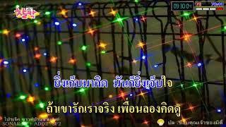 ลา - วงกางเกง - COVER KARAOKE