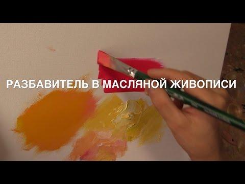 Разбавитель в масляной живописи или чем разбавлять масляные краски. Советы начинающему художнику.