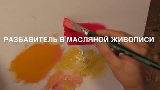 Разбавитель в масляной живописи или чем разбавлять масляные краски. Советы начинающему художнику.(Приглашаю на свои мастер-классы в Москве: http://www.buiko.ru/#!blank-5/hk7e2 Почта 126801@gmail.com Тел. +79104967233 Вконтакте- http://m.vk...., 2014-10-07T06:49:23.000Z)
