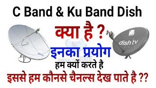 JG Exclusive: What is C Band & Ku Band Dish ?? | What is the Use & benefits of C Band Dish | M.W