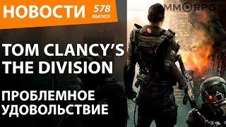 Tom Clancy's The Division. Проблемное удовольствие. Новости