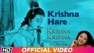 Krishna Hare | Rimi Basu Sinha | Janmashtami | Latest Spiritual Song 2019