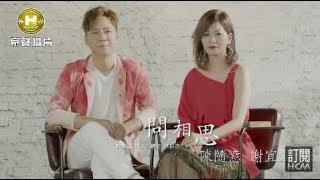 【首播】陳隨意vs謝宜君-問相思(官方完整版MV) HD