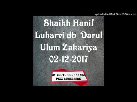 Shaikh Hanif Luharvi db  2017-12-02-D.U.Zakariya