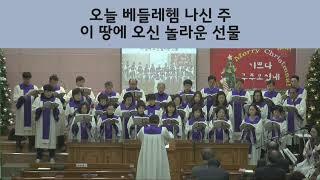 대구문화교회 할렐루야 찬양대 - 놀라운 선물