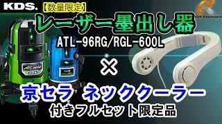 【限定品】レーザー墨出し器にネッククーラーが付いてくる?!ムラテックKDS リアルグリーンレーザー ATL-96RGR/RGL-600LRSANC ネッククーラー付セットをご紹介!
