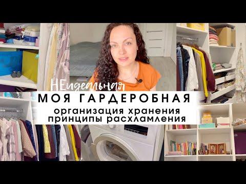 Моя НЕидеальная гардеробная/организация хранения/принципы расхламления