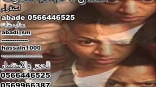 الفنان عبادي الطرف و الفنانه شيخه الشرقيه اغنية  يسحب ثيابه