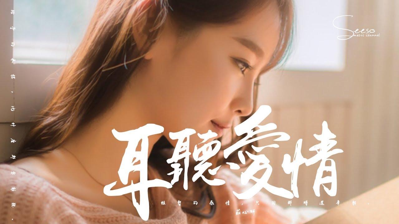 莊心妍 - 耳聽愛情「每當累了總想有個伴。」動態歌詞版MV - YouTube