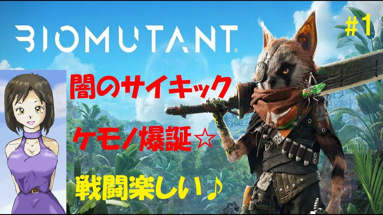 #1【訛り女性実況】ケモノでオープンワールドRPG『バイオミュータント』初見プレイ【PS4版】Biomutant