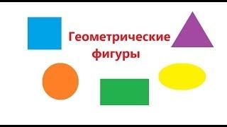 Учим ГЕОМЕТРИЧЕСКИЕ ФИГУРЫ. По методике Домана-Маниченко. Развивающий мультфильм для детей от 1 до 3
