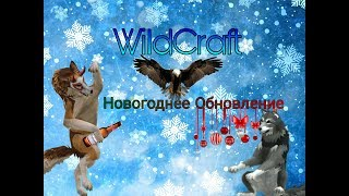 Wildcraft НОВОГОДНЕЕ ОБНОВЛЕНИЕ  ОРЁЁЛ