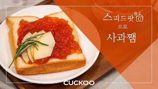 [CUCKOO] 쿠쿠 멀티쿠커 '스피드팟' 사과쨈 요리…