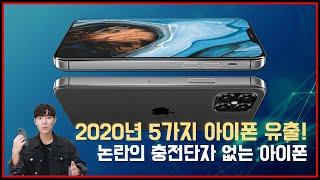 2020년 5가지 아이폰 출시! 그리고 논란의 충전단자없는 아이폰 [아이폰12/아이폰SE2/아이폰9/무선충전]