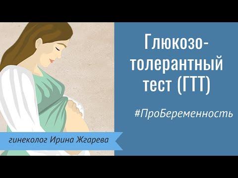 Глюкозотолерантный тест (ГТТ) при беременности. Для чего делают, как проводится и в какие сроки
