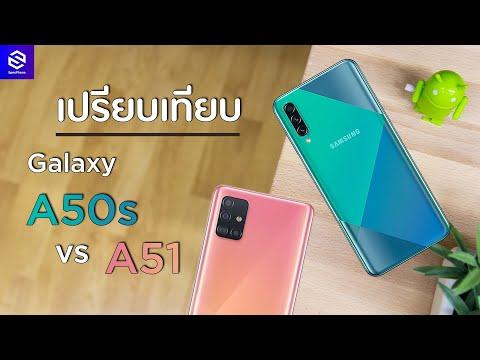 เปรียบเทียบ Samsung Galaxy A51 vs Galaxy A50s ส่วนต่าง 1,000 บาท ซื้อรุ่นไหนดี? - วันที่ 08 Feb 2020