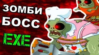 ЗОМБИ БОСС.EXE ! - РАСТЕНИЯ ПРОТИВ ЗОМБИ.EXE - Plants vs Zombies.EXE: Evil Dead - #2