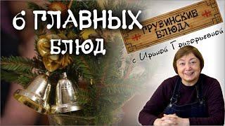 6 популярных блюд грузинская кухня САЦИВИ ПХАЛИ ЛОБИО ХАЧАПУРИ рецепт от Ирины Григорьевны phali