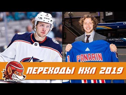 Панарин, Гусев и Суббан: Топ-10 переходов НХЛ лета 2019