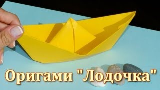Как сделать из бумаги - Origami Лодочка(Классическая лодочка origami (или кораблик ... ) Если вы вдруг забыли, как ее складывать, даю видео - подсказку..., 2012-10-24T12:55:19.000Z)