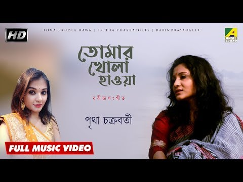 tomar-khola-hawa- -full-music-video- -pritha-chakraborty- -rabindrasangeet- -jayati