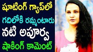 Actress Apoorva Shocking Comments|షూటింగ్ గ్యాప్లో బెడ్రూంలోకి రమ్మంటారు| Cinema Politics