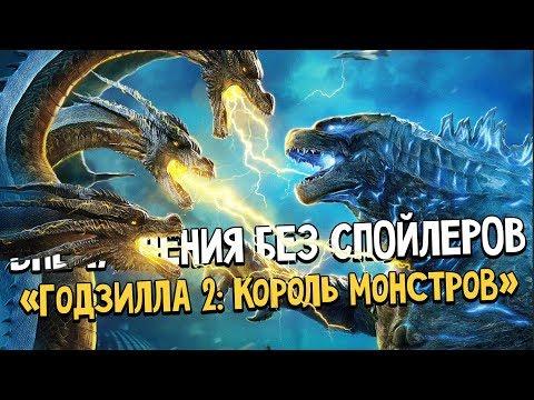«Годзилла 2: Король монстров» - Мнение без спойлеров. Огромные монстры, экшен и эмоции! Обсуждаем!