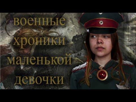Военные Хроники Маленькой Девочки [ОБЗОР]
