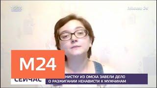 Омскую феминистку обвиняют в разжигании ненависти к мужчинам и экстремизме - Москва 24