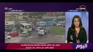 اليوم - أمطار على أماكن متفرقة بالقاهرة والجيزة والأرصاد تتوقع طقس غير مستقر حتى الجمعة