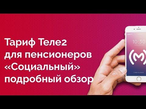 Тариф Теле2 для пенсионеров «Социальный» - обзор, плюсы и минусы, ограничения