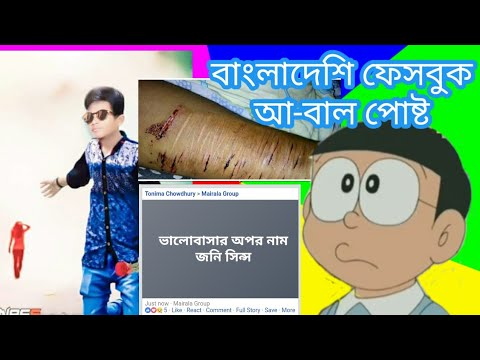 আবাল ফেসবুক পোষ্ট || Bangladeshi Abal Facebook posts 2018 || by The Kutibuz LTD