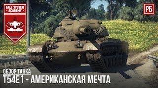T54E1- АМЕРИКАНСКАЯ МЕЧТА В WAR THUNDER