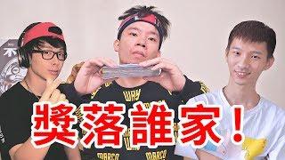 先怒發20萬!冠軍與得獎名單是!YTOA第一場賽事評比!Ft.小玉.酷炫