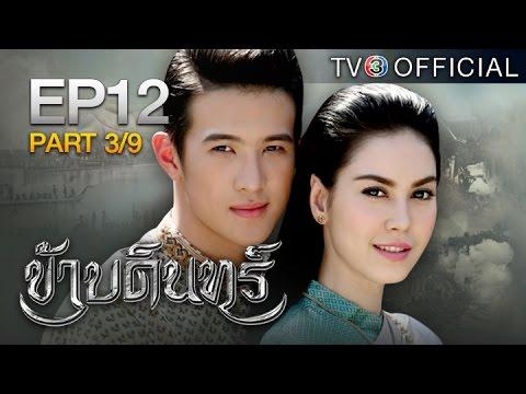 ข้าบดินทร์ KhaBadin EP.12 ตอนที่ 3/9   26-06-58   TV3 Official