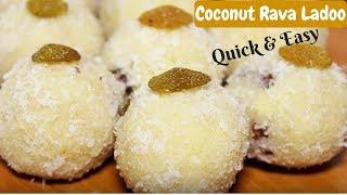 جوز الهند رافا اللادو   ديوالي وصفات خاصة   كيفية جعل راوة اللادو   Sooji لدو   الكاناك مطبخ