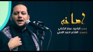 أمانه | الملا عمار الكناني - الليالي الفاطمية - هيئة بطلة كربلاء - بغداد