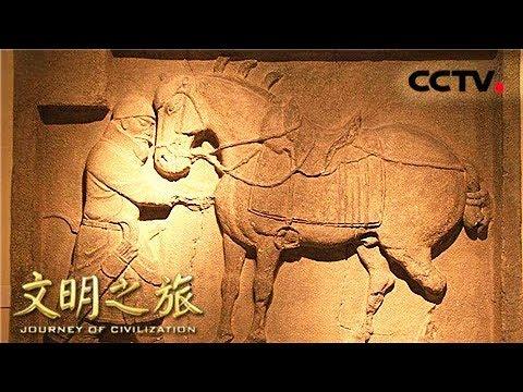 《文明之旅》 20180331 蒙曼 传世国宝昭陵六骏   CCTV中文国际