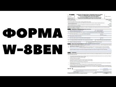 Заполнение W-8ben: 30% или 13% налога с дивидендов. Как заполнить форму W-8ben?