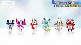 全国の小学生らによって決められる2020年東京オリンピック・パラリンピ...