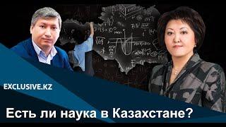Жанна Курмангалиева: «Комитет науки ищет агентов перемен»