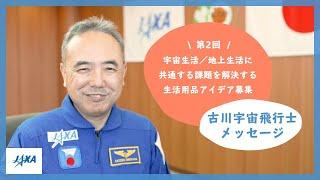 宇宙生活/地上生活の課題を解決する生活用品のアイデア募集(古川宇宙飛行士メッセージ)