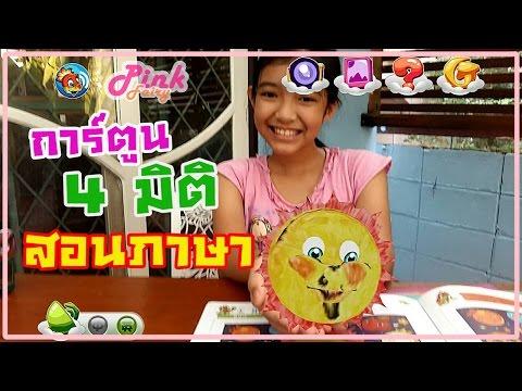 ทดลองเล่น สมุดระบายสีการ์ตูน 4 มิติ สอนภาษาอังกฤษ และภาษาจีน