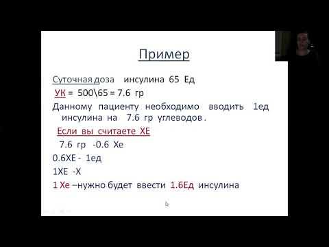 Использование прандиального инсулина. Ермакова Е.