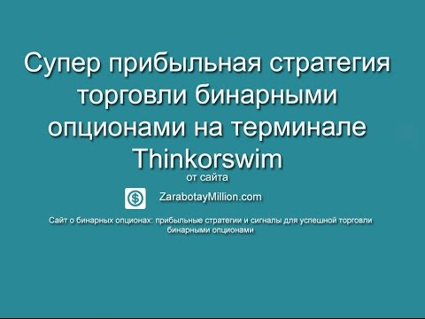 Супер прибыльная стратегия торговли бинарными опционами на терминале Thinkorswim
