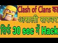 Clash of clans original server hack. All thing Unlimited in 30 sec || Being Professional