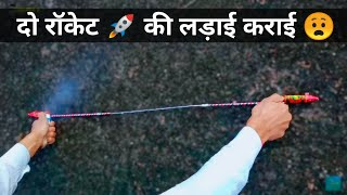 Placed two Diwali rockets in their opposite direction and make them fight | दो रॉकेट की लड़ाई करवाई