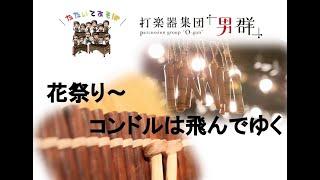 """花祭り~コンドルは飛んでゆく  打楽器集団「男群」/Percussion group""""O-gun"""""""