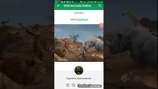 как стать зомби в дикие животные онлайн