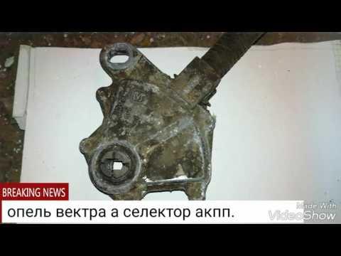 АКПП Опель Вектра селектор А видео.